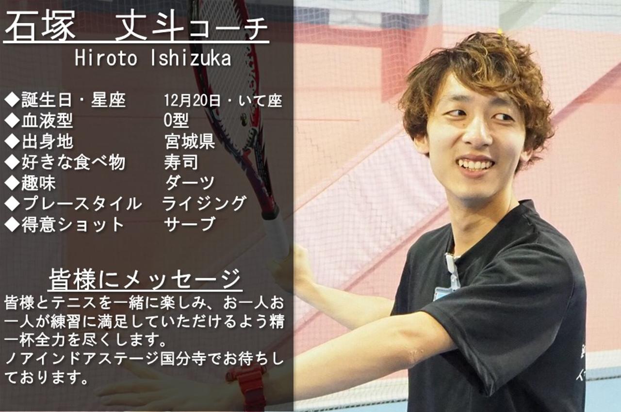テニススクール・ノア 国分寺校 コーチ 石塚 丈斗 (いしずか ひろと)