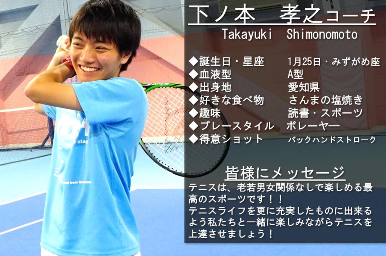 テニススクール・ノア 国分寺校 コーチ 下ノ本 孝之 (しものもと たかゆき)
