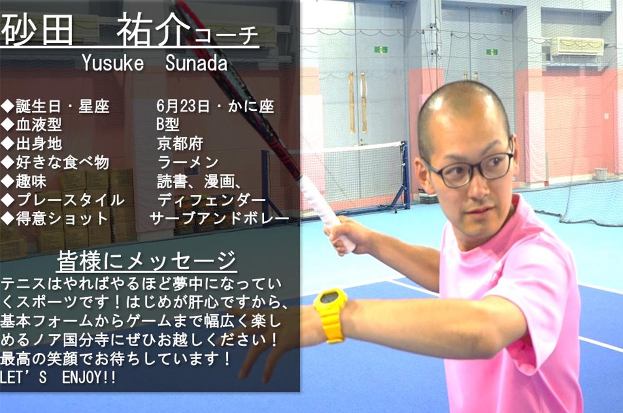 テニススクール・ノア 国分寺校 コーチ 砂田 祐介 (すなだ ゆうすけ)
