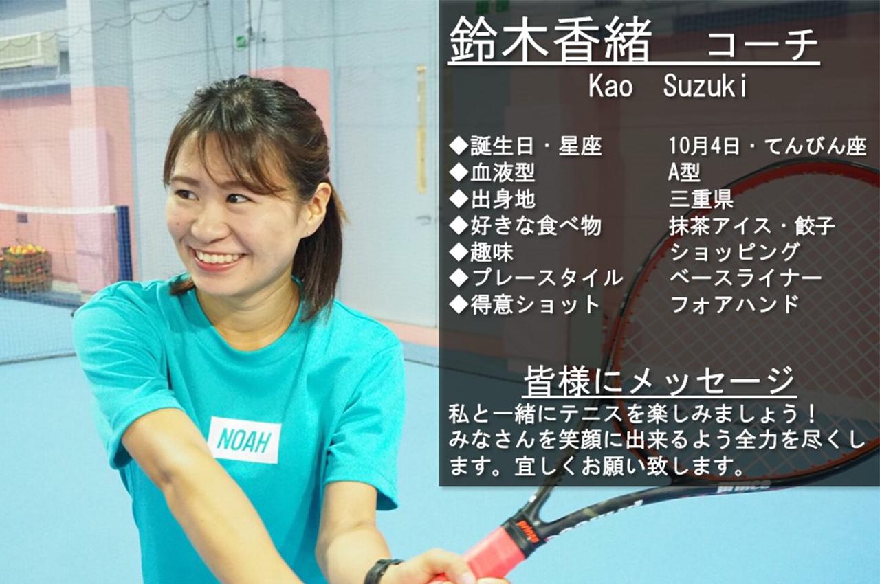 テニススクール・ノア 国分寺校 コーチ 鈴木 香緒 (すずき かお)