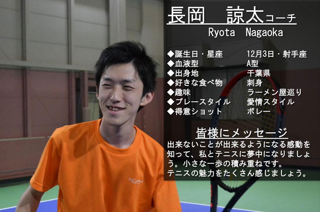 テニススクール・ノア 国分寺校 コーチ 長岡 諒太 (ながおか りょうた)