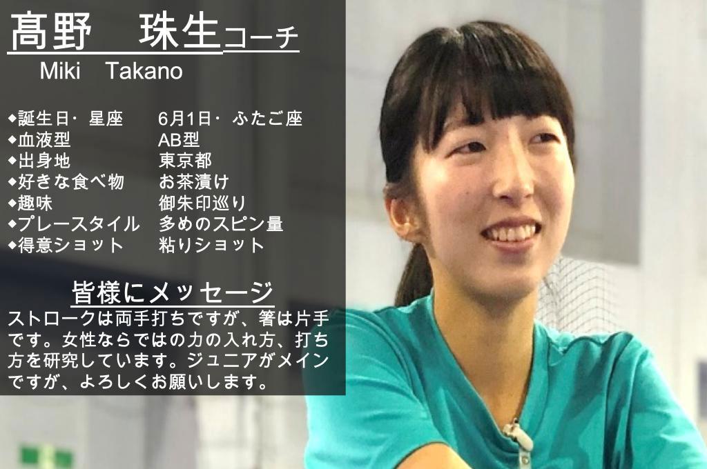 テニススクール・ノア 国分寺校 コーチ 髙野 珠生 (たかの みき)